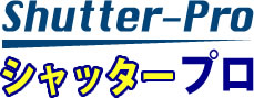 堺市で台風被害によるシャッター飛び出し復旧修理工事 - シャッター修理は大阪全国対応のシャッタープロへ