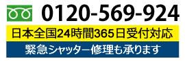 大阪のシャッター修理のお電話