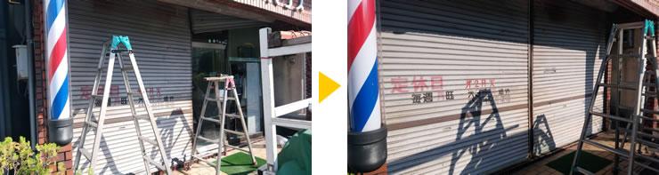 堺市台風被害による飛び出し復旧修理工事
